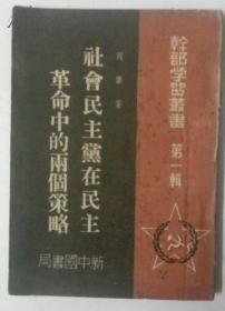 干部学习丛书第一辑 1949年印 新中国书局 社会民主党在民主革命中的两个策略
