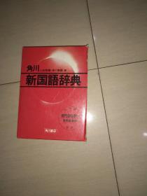 《角川 新国语辞典》原版日语辞典,带函套 日本原版 昭和56年