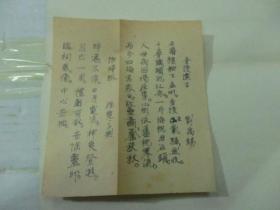 金陵怀古 刘禹锡  手稿