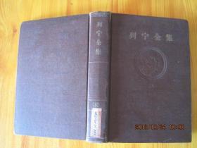 列宁全集第三十五卷