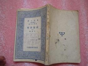 湖海诗传(十)——万有文库(民国书)1936年初版