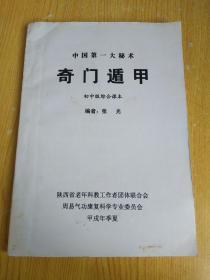 中国第一大秘术 奇门遁甲 (油印体甲戌年季夏)