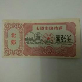 太原市购物券1975年壹张券