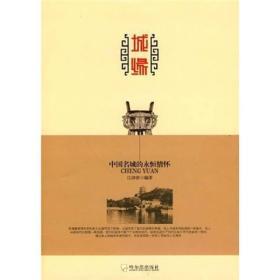 城缘:中国名城的永恒情怀