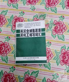 英汉合成氨尿素及化工缩写词汇【品如图避免争论】