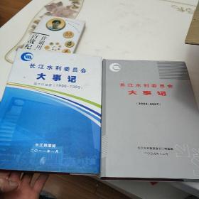 长江水利委员会大事记 2004-2007·政工行政类·1996-1999(共两册合售,九品)