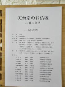天台宗坛城布置 总本山勤行法 作法 年中行事(复印本)