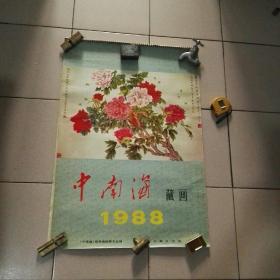 中南海 藏画 1988挂历