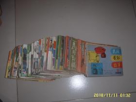 民间对联故事 1988年1-6期全年