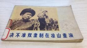 决不准奴隶制在凉山重演(画册)1975年一版一印