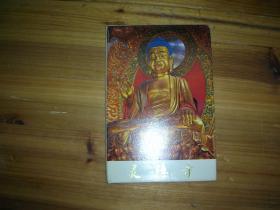 明信片:灵隐寺(1987,存11枚)