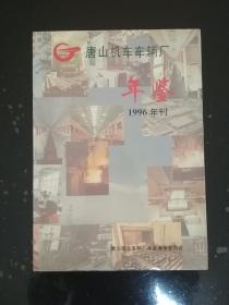 《唐山机车车辆厂年鉴1996年刊》创刊号精装1开仅印500册,