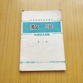 甘肃省初中试用课本 数学第一册