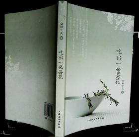 吃出一朵昙花 公输于兰(张晓春)著2012年上海文化出版社出版32开本180页100千字 9品相(编5)