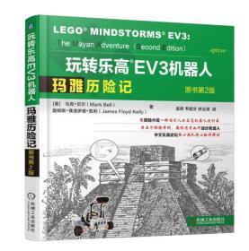 玩转乐高EV3机器人 玛雅历险记 原书第2版