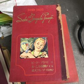 少男少女世界文学全集9 第6卷 日文