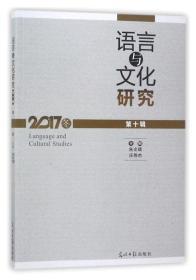 语言与文化研究(第10辑)