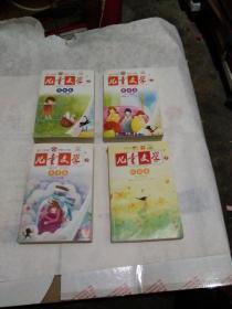 儿童文学2009合订本,春季卷(下)1-3总7-9期,夏季卷(下)4-6总10-12期,冬季卷(下)10-12总16-18期。3本合售