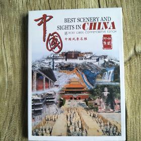 中国风景名胜 明信片18张