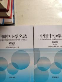 中国中小学名录 2012版 小学部 中学部