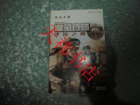 幽灵行动沙漠之鹰 游戏手册 (无光盘)