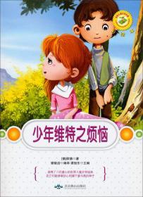 世界儿童文学名著:少年维特之烦恼(彩绘本)