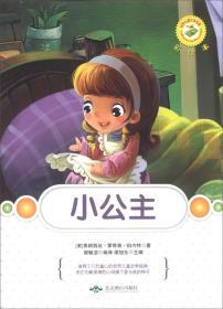 世界儿童文学名著彩绘本·(谭旭东主编)-小公主