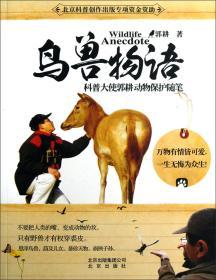 科普大使郭耕动物保护随笔:鸟兽物语