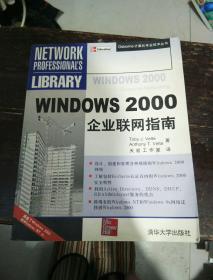 Windows 2000企业联网指南
