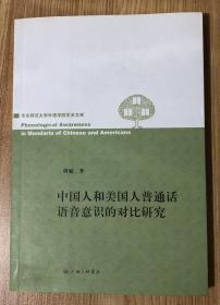 中国人和美国人普通话语音意识的对比研究(华东师范大学外语学院学术文库) 9787542638250