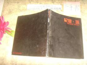 纪念.塔:范围2003架上绘画四人展》收藏6
