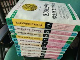 诺贝尔文学奖得主代表作全集(1-10卷全)包邮