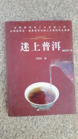 迷上普洱(精装修订版)