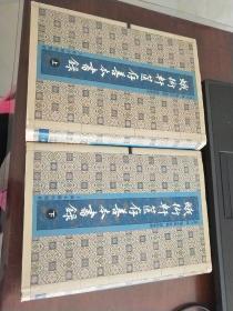 蛾术轩箧存善本书录(上下)