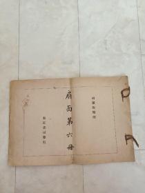 民国线装珂罗版画册 扇面第六册,8开民国13年出版。