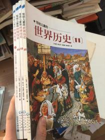 写给儿童的世界历史:(全16册)