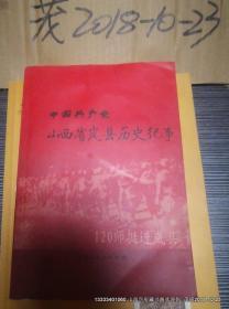 中国共产党岚县历史纪事:1935-1949