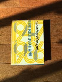中国蒙文图书综录(1947-1986) 蒙汉两种文字 精装 一版一印 仅印了800册x41