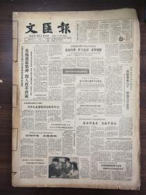 (原版老报纸品相如图)文汇报 1983年2月1日——2月28日  合售