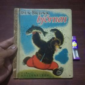 原版瑞典语老书:棕熊(斯德哥尔摩的民谣)(民国时期24开精装彩绘童书)(den bruna björnen)(孤本)
