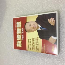 融资智慧 中国式实战派 6碟DVD