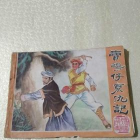 卖鹅仔复仇记 连环画 84年一版一印