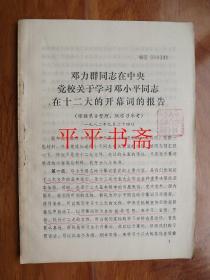 邓力群同志在中央党校关于学习邓小平同志在十二大的开幕词报告(根据录音整理,供学习参考)一九八二年九月二十四日【16开】