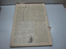 人民日报1980年12月(2日-31日)