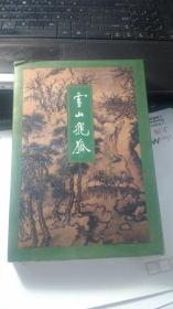 雪山飞狐  三联版  (1994年1版1印)