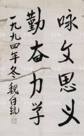 开国少将、著名军旅诗人、书法家 魏传统  1994年书法题词《咏文思义,勤奋力学》书法作品一幅(纸本软片,约3.7平尺)HXTX106317