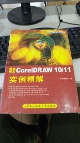 新编中文CoreIDRAW 10/11 实例精解