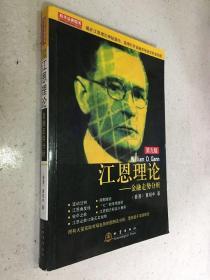 江恩理论—金融走势分析 第九版