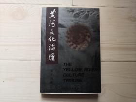 黄河文化论坛  第十四辑