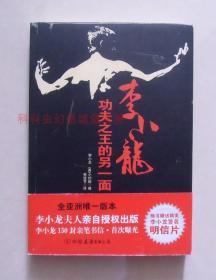 【正版现货】李小龙:功夫之王的另一面 2011年中国友谊出版公司
